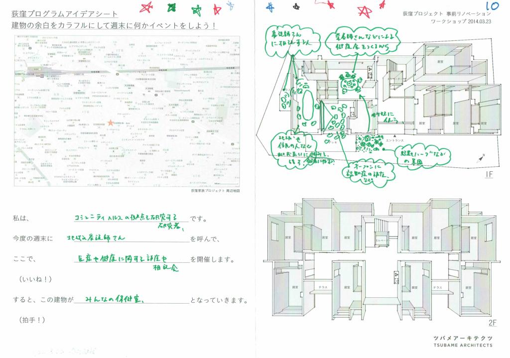 ogi_ws1_iwata