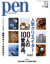 pen-408-100items_QYNFWVM_magazine